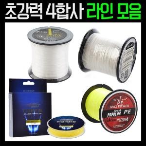 배틀피싱 낚시줄 4합사/ FORTIS/POSEIDON/블레이드