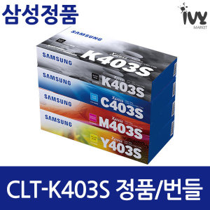 CLT-K403S 정품 SL-C435 SL-C436W C485FW SL-C486FW