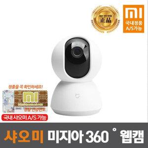 샤오미 미지아 360도 웹캠 IP카메라 홈 가정용 CCTV