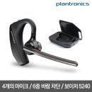 플랜트로닉스 보이저 5240 블루투스 이어폰/헤드셋