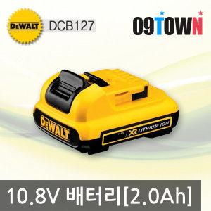 디월트 DCB127 배터리 2.0Ah 10.8V 전기종호환 밧데리