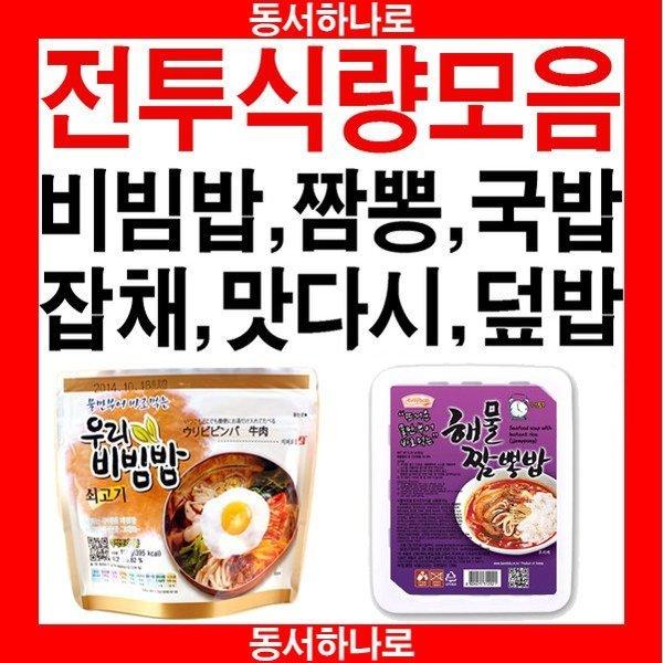 전투식량/즉석식품/소고기비빔밥/김병장/참미야전식량