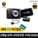 아이클론 L6 CLASS 블랙박스 2채널 풀HD 32GB/ADAS