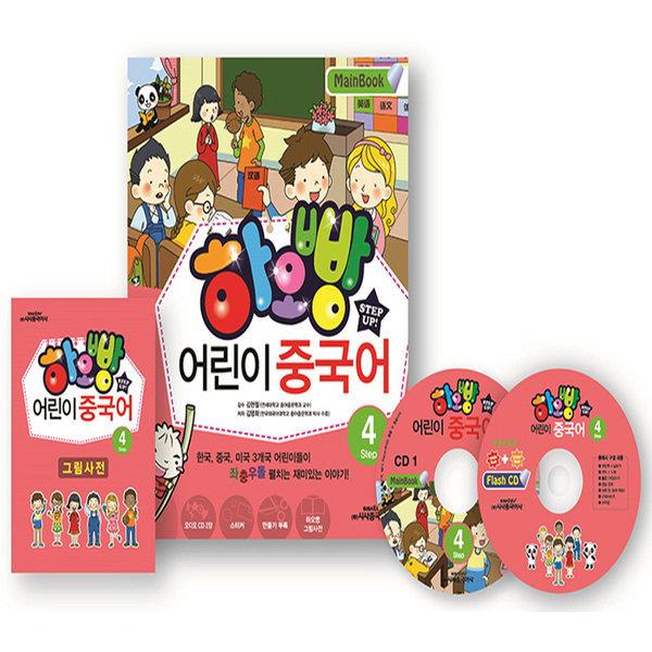 하오빵 어린이 중국어 4 세트  시사중국어사   김명화  메인북 + 오디오CD + 플