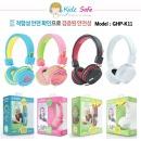 어린이 키즈 헤드폰 GHP-K11 (청력보호/통화기능셋)