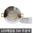 동성 LED 3인치 매입등 일체형 LED할로겐 매입등