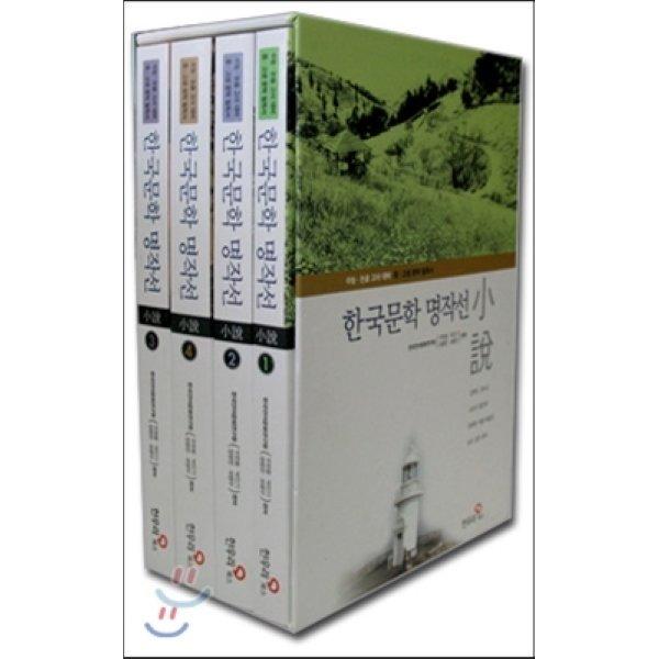 한국문학 명작선 세트 (전4권) : 중 고생 문학 필독서