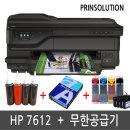 HP 오피스젯 7612 A3 팩스 복합기 A3프린터 무한잉크