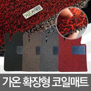 프리미엄 확장형코일매트/20mm/국산제작/고급카매트