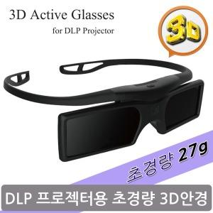 DLP 프로젝터 3D 안경/미니빔/입체/영상/초경량/영화