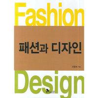 패션과 디자인  신정   간문자