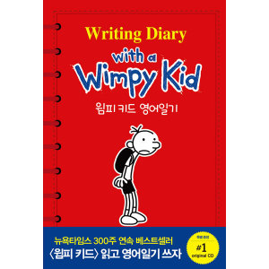 윔피 키드 영어일기 Writing Diary with a Wimpy Kid(CD포함)