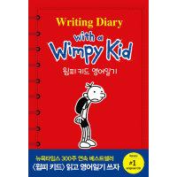 윔피 키드 영어일기 Writing Diary with a Wimpy Kid(CD포함)