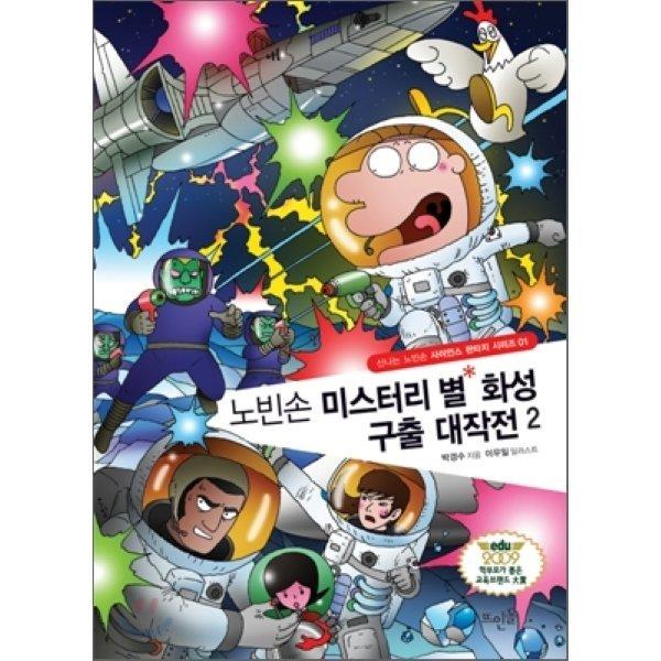 노빈손 미스터리 별 화성 구출 대작전 2  박경수