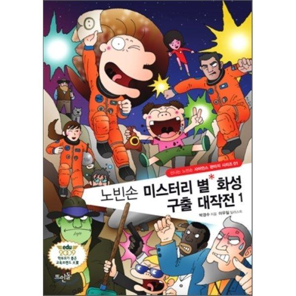 노빈손 미스터리 별 화성 구출 대작전  박경수