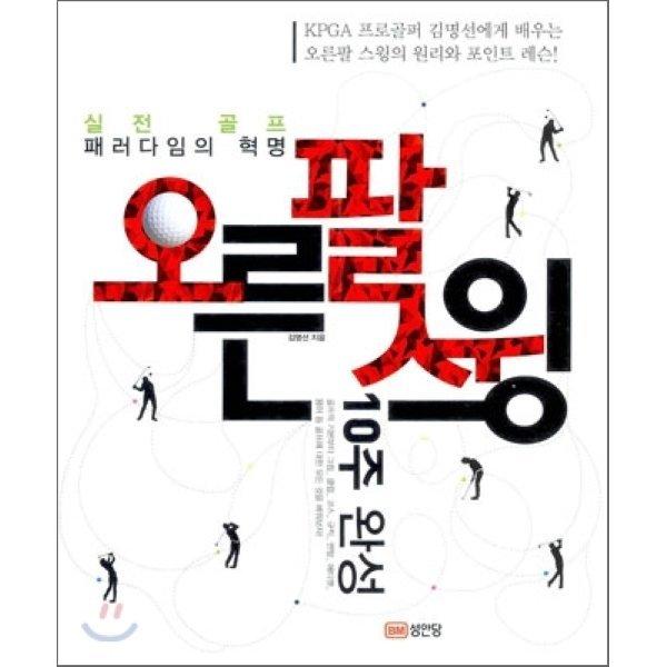 오른팔 스윙 10주 완성 : 실전 골프 패러다임의 혁명  김명선