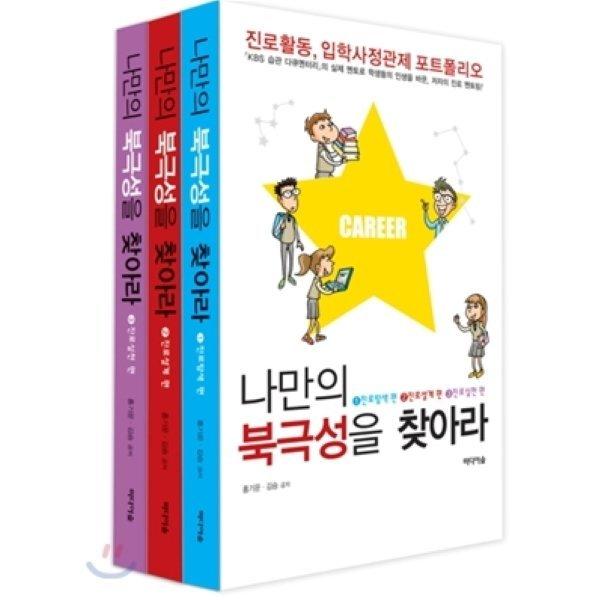 나만의 북극성을 찾아라 세트 : 진로활동  입학사정관제 포트폴리오  홍기운 김승