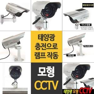 태양광 모형 CCTV/모형 감시카메라/방범/경보기/경비