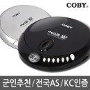 MP-CD527 아답터 포함/휴대용MP3 CD플레이어/군인추천/코비cd플레이어휴대용/어학용