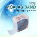 모아랩 지혈밴드 살색 200매 35MM 채혈밴드/살색밴드/주사밴드/매직밴드/주사용밴드/밴드