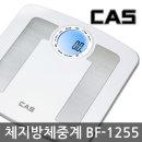 CAS 디지털 체지방 체중계 BF-1255 / 화이트 백라이트 / 체지방  체수분  근육
