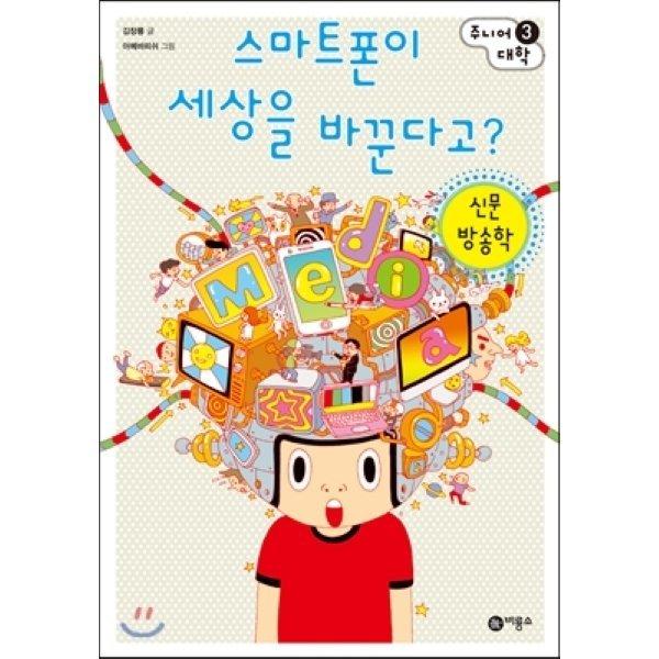 스마트폰이 세상을 바꾼다고  : 신문 방송학  김창룡