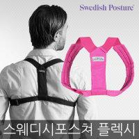 스웨디시포스처 플렉시 /자세교정밴드 어깨교정밴드