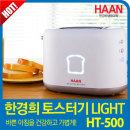 토스터기 LIGHT HT-500(화이트) 굽기조절:7단계/정지버튼/빵가루받침 집들이/결혼/