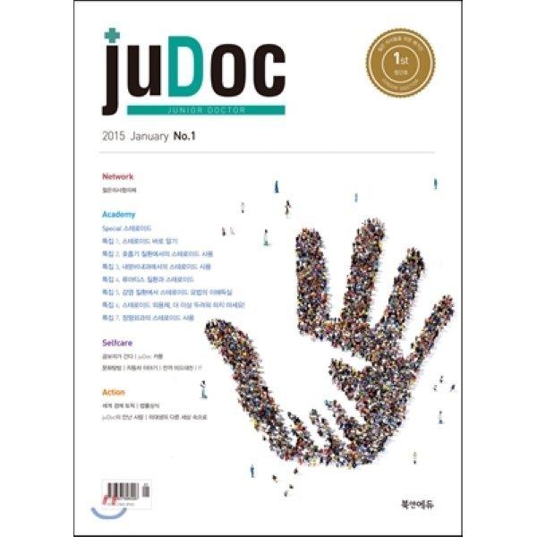 주닥 juDoc (JUNIOR DOCTOR) (계간) : 1월  2015  : 통권 제1호  북앤에듀 편집부