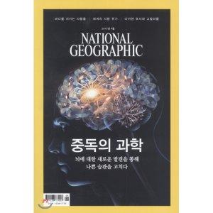 내셔널 지오그래픽 한국판 NATIONAL GEOGRAPHIC ...