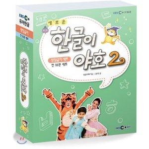 새로운 한글이 야호 2 - 받침글자 세트  한글이 아빠 김보경