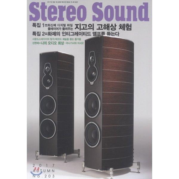 스테레오사운드 Stereo Sound (계간)   203호   ...