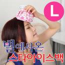 냉온 찜질백 L사이즈(9인치) / 냉 온찜질 / 얼음주머니 / 휴대용