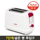 토스터 미니 플러스 TT1621 (더 넓어진 빵 투입구 / 7단계 굽기 조절 / 콤팩트한