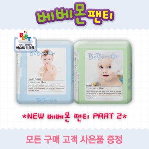 (추천)소문난 국산 밤기저귀 베베몬 팬티기저귀 PART2
