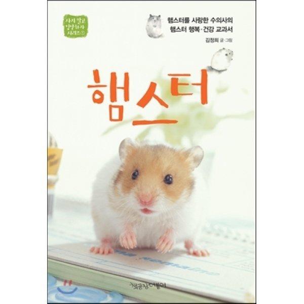 햄스터  김정희