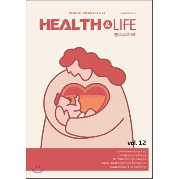 헬스앤라이프 HEALTH LIFE (월간)   8월  2017년