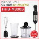 핸드블렌더 HHB-M800B  800W / 스테인레스 칼날 / 비커 다지기 거품기 포함