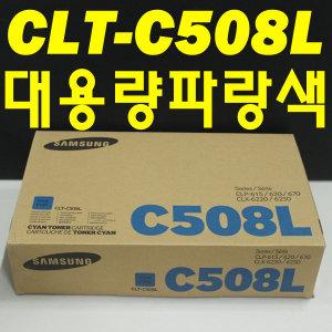 콜) CLT-C508L 대용량 파랑색 삼성정품토너 실사진