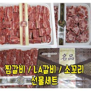 헬로우소갈비/꼬리 선물세트 소 찜갈비 3kg/깔끔손질