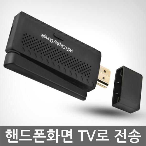 무선 MHL 스마트폰 미라캐스트 동글이 스마트 미러링
