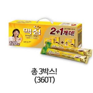 무료배송 동서 맥심 모카골드 360T (120T3박스)
