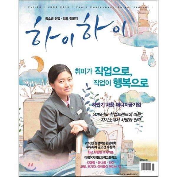 하이하이 (격월간) : 5 6월  2016   편집부