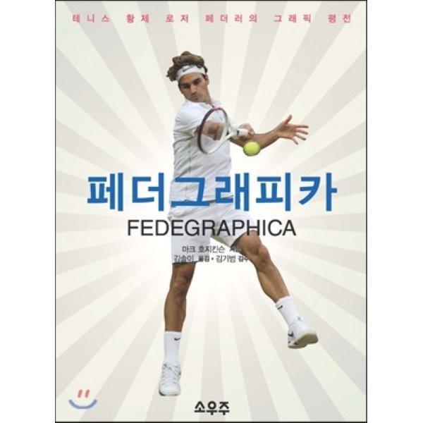 페더그래피카 : 테니스 황제 로저 페더러의 그래픽 평전  마크 호지킨슨