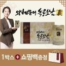 2018 왕혜문의 녹용보감眞(60mlX30포)+쇼핑백증정
