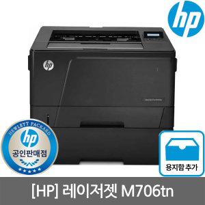 HP M706tn 흑백레이저프린터/2단용지함/사은품증정