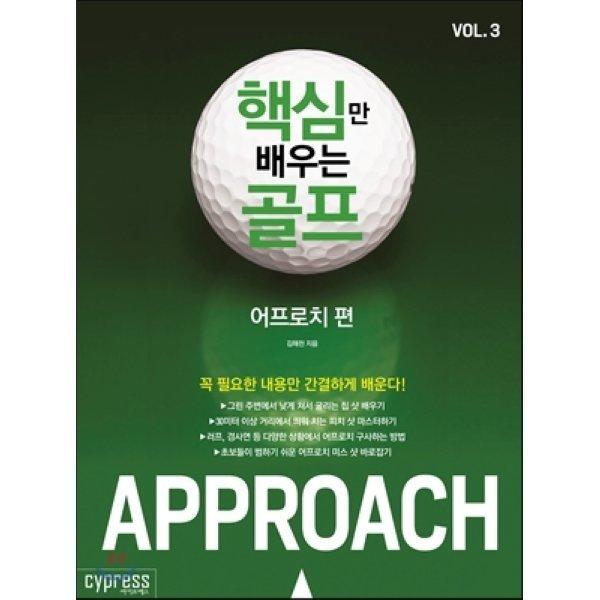 핵심만 배우는 골프 : 어프로치 편  김해천