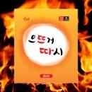 으뜨거따시 핫팩 발난로 10개 /6시간지속