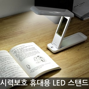NEXT-120LAMP 휴대용 LED스탠드 알람 달력  LED독서등