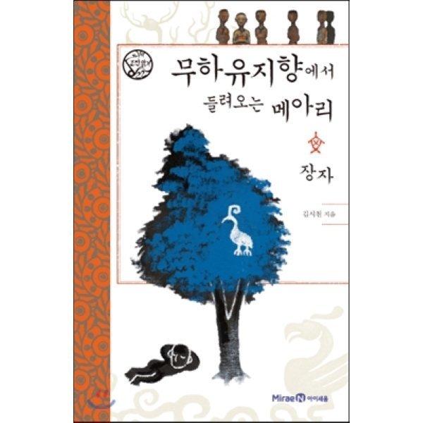 무하유지향에서 들려오는 메아리 장자  김시천